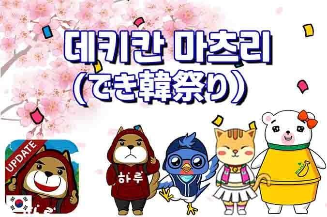 無料韓国語学習アプリ「でき韓」、데키칸 마츠리(でき韓祭り)を開催!