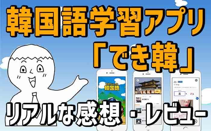 無料韓国語学習アプリ「できちゃった韓国語」のリアルな感想・レビュー:アイフォン・アイパッド編