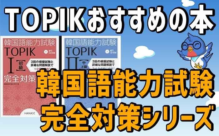 TOPIK 参考書「韓国語能力試験 完全対策シリーズ」レビュー&オススメする理由
