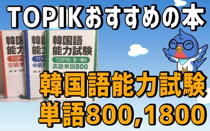 TOPIK 参考書「韓国語能力試験 単語800, 1800シリーズ」レビュー&オススメする理由