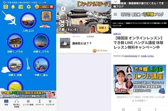 無料韓国語学習アプリ「できちゃった韓国語」、ついに初級3が登場!