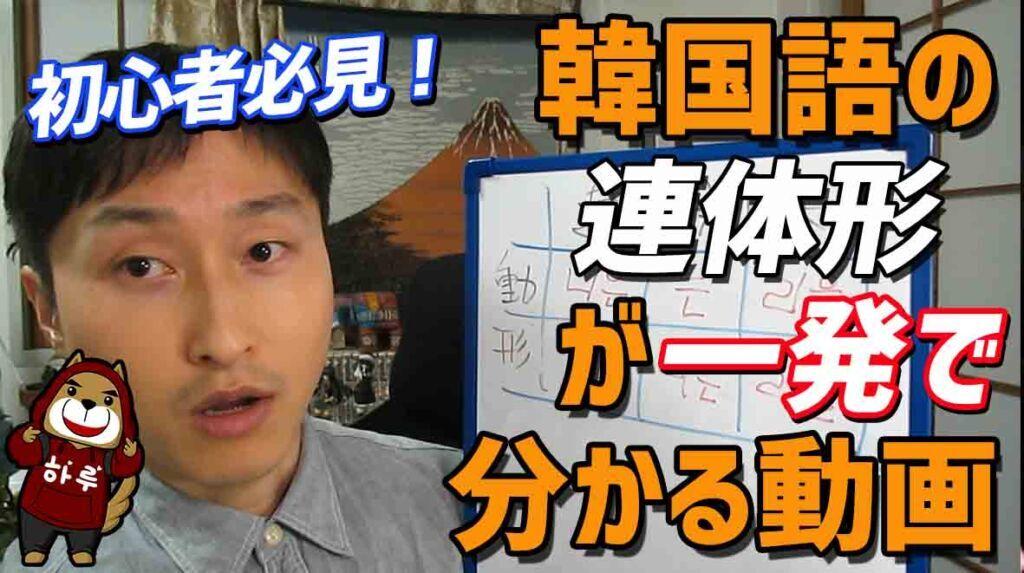 韓国語の連体形が一発で分かる動画:ㄴ/은, 는, ㄹ/을の意味の違いと使い方を徹底解説