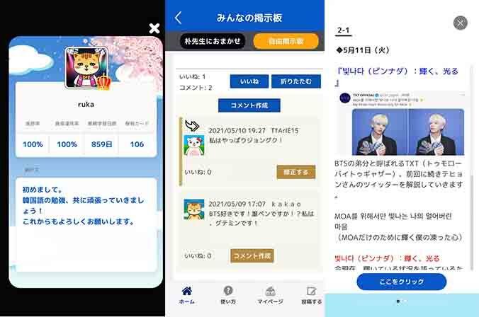 無料韓国語学習アプリ「できちゃった韓国語」:コミュニティー機能を強化!