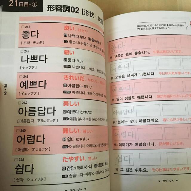 韓国 語 勉強 本 初心者 おすすめ