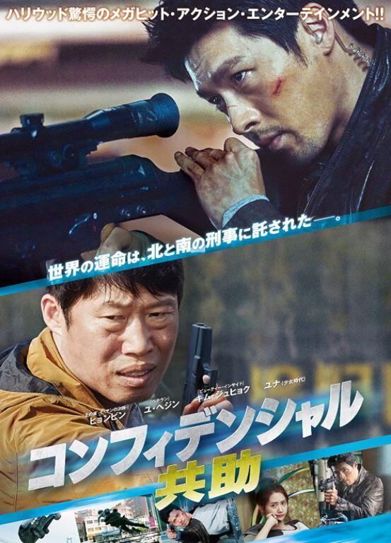 韓国映画ファンがおすすめする韓国映画「コンフィデンシャル 共助」
