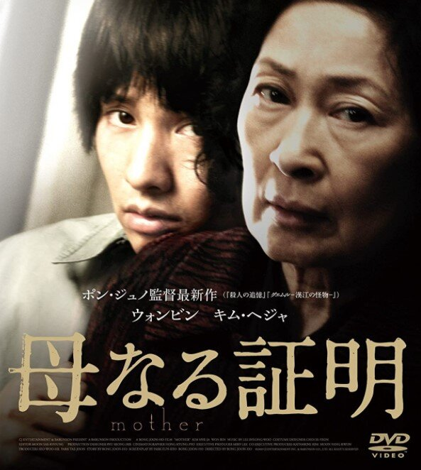 韓国映画550作鑑賞!韓国映画ファンがおすすめする「母なる証明」