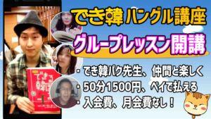 【韓国語 オンラインレッスン】でき韓 LINE ハングル講座|グループレッスン開講