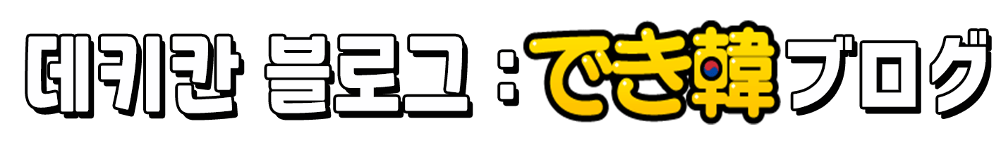 現役講師による韓国語勉強・韓国情報!でき韓ブログ