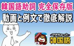 韓国語助詞一覧:韓国人がよく使う助詞のまとめ、使い方