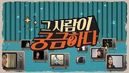 '気になる'は韓国語で何?궁금하다, 신경쓰이다, 마음에 걸리다の意味と使い方を例文で解説