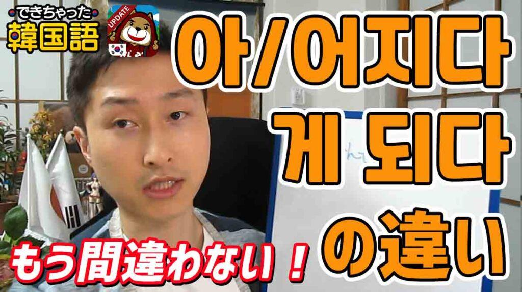 【韓国語勉強 初級】게 되다, 아/어지다(くなる・になる)の違いと使い分け|でき韓 ハングル講座