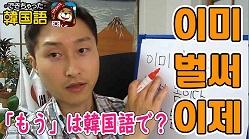 「もう」は韓国語で?이미, 벌써, 이제の違いと使い分け