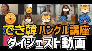 韓国語 特別オンライン講座『4人の韓国人先生、4つの韓国語講座』ダイジェスト動画