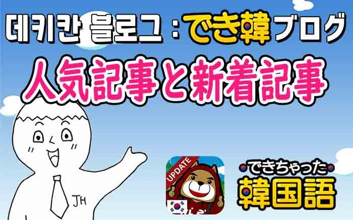 韓国語勉強・独学に必ず役立つ人気記事と新着記事|9月2~3週目