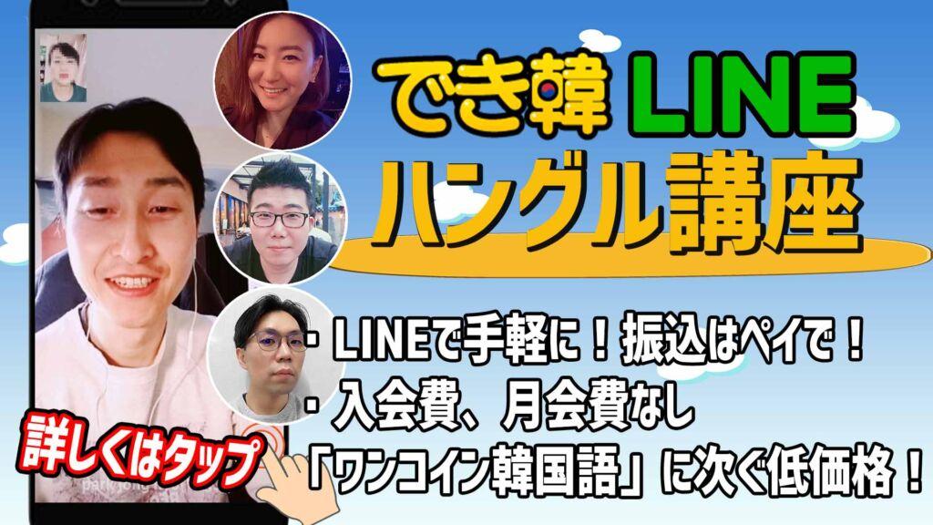 【韓国語オンライン講座】でき韓 LINEハングル講座 生徒募集中!
