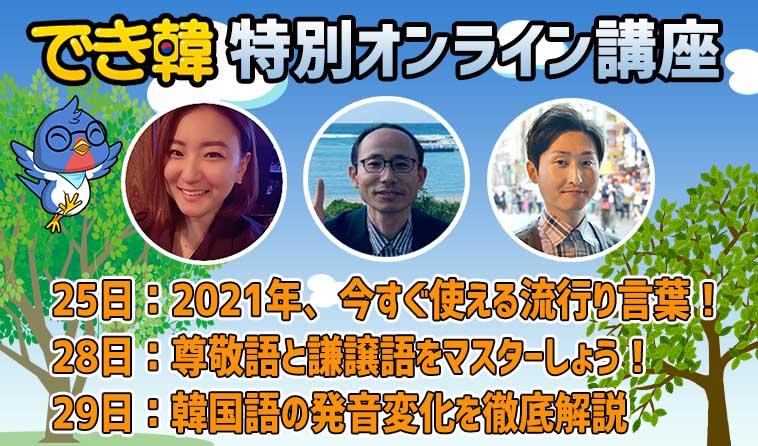 できちゃった韓国語 特別 オンライン講座『3日間のリアル韓国語レッスン』