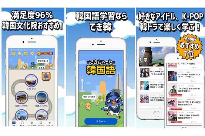 無料韓国語学習アプリ「できちゃった韓国語」がさらに可愛く、使いやすくなりました。