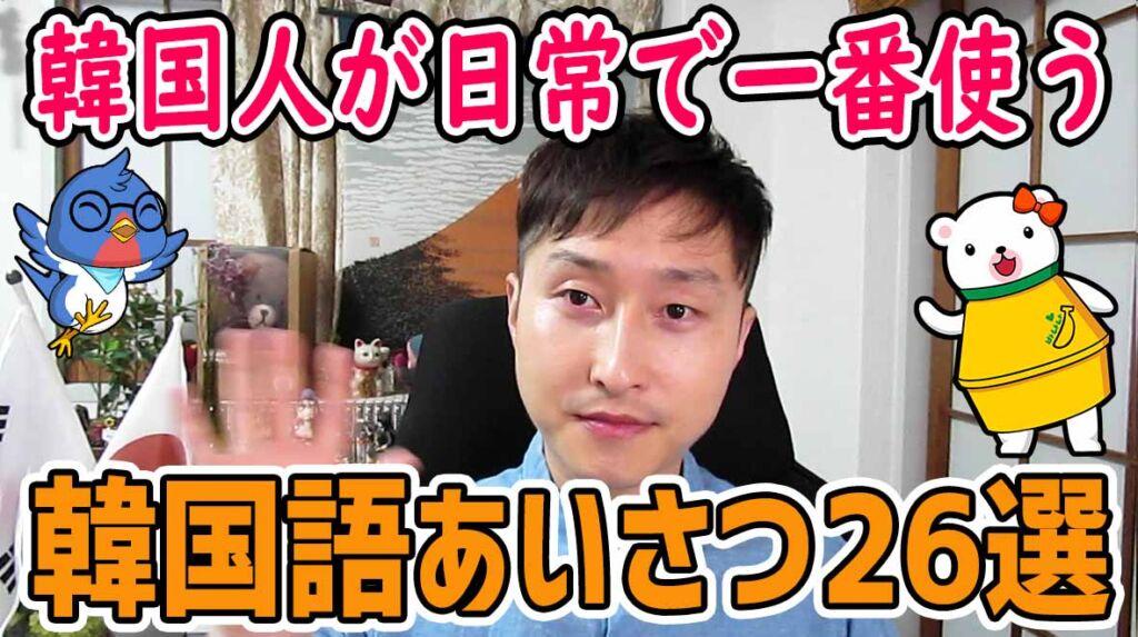 韓国語 必須 あいさつ26選!韓国人が日常で一番使う挨拶を聞いて覚えましょう