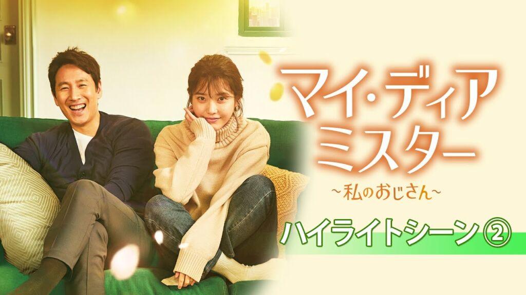 韓国ドラマ『나의 아저씨(マイ・ディア・ミスター〜私のおじさん〜)』の台詞で学ぶ韓国語