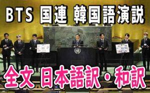 BTS 国連 (UN) 韓国語 演説 フルバージョン|日本語訳・和訳【防弾少年団 スピーチ 翻訳】