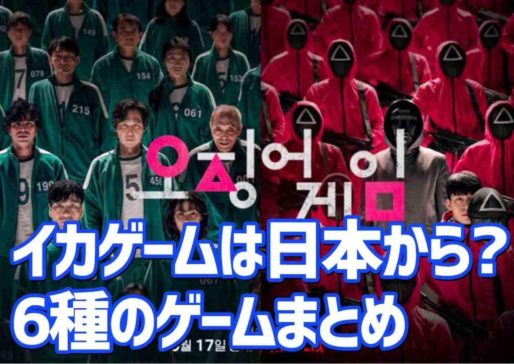 『イカゲーム』は日本から?6種のゲーム一覧、種類別の内容とやり方