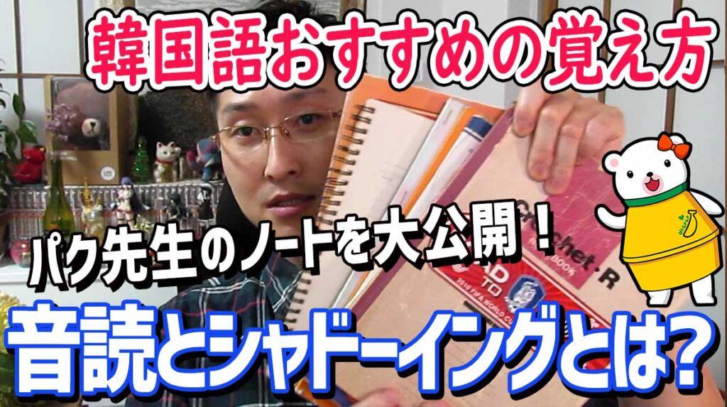 【韓国語 おすすめ 学習法】効率の高い覚え方、ノートの活用とシャドーイング・音読のやり方