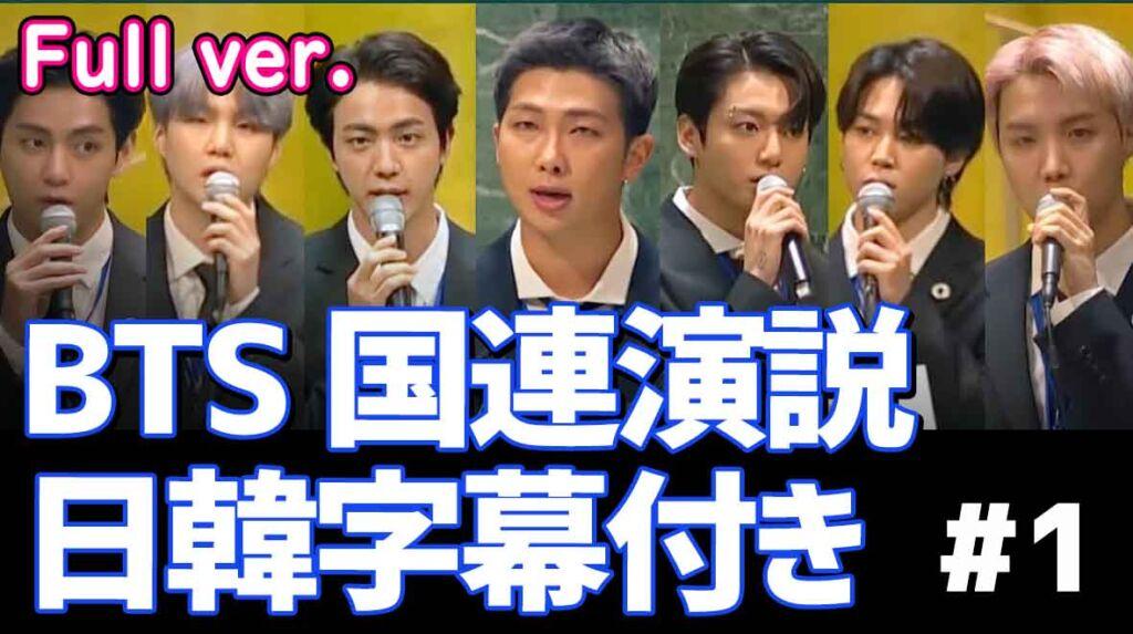 【BTS 国連 スピーチ 2021】韓国語・日本語字幕 フルバージョン|유엔 연설