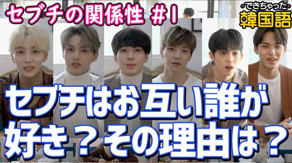 【セブチ/セブンティーン 日本語字幕】好きなメンバーと理由は?メンバー13人の関係性