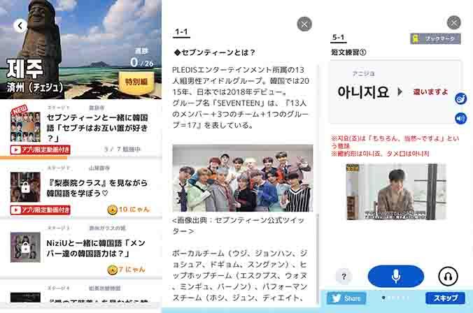 無料韓国語勉強アプリ 新ステージ「セブンティーンと一緒に韓国語」が登場!