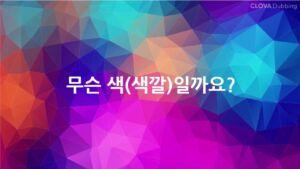 「色」は韓国語で?색, 색깔の意味の違いと色に関する言葉まとめ